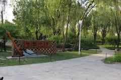 Парк Пекина Haidian на сумраке Стоковые Изображения
