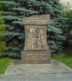 Парк победы, Kamyshin Памятник работникам домашней сферы стоковые изображения