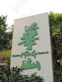 Парк Тайбэй Тайвань Huashan 1914 творческий Стоковые Фото