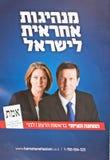 Парламентские выборы 2015 Израиля стоковая фотография rf