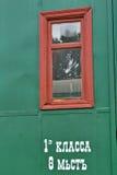 Пассажирский автомобиль, 1-ый класс, 4-цапфа на шарикоподшипниках Constructe Стоковая Фотография