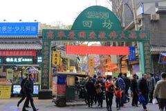 Патриотические знамена на стробе мусульман улицы ` s hui xian, самана rgb стоковые изображения