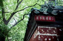 Пекин, имперская улица коллежа Стоковые Фотографии RF