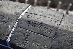 Пекин, Китай 18-ое ноября 2017: Китайские характеры на камне стоковые фотографии rf
