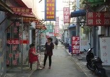 Пекин Hutong Стоковое Изображение