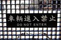 Перевод: ` Не вписывает ` подписывает внутри японца, хотя оно кажется проигнорированным Стоковое Изображение RF