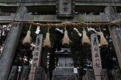 Перевод: ` Святыни Uchino Oimatsu ` в Iizuka, Фукуоке, Японии Стоковая Фотография