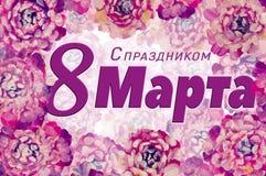 Перевод текста 8-ое марта от русского День женщин поздравительной открытки на предпосылке розового пиона цветет река картины масл Стоковое Фото