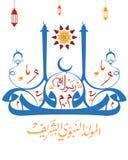 Перевод каллиграфии вектора арабский: Имя пророка Мухаммеда, мира на ем Стоковые Изображения