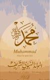 Перевод каллиграфии вектора арабский: Имя пророка Мухаммеда, мира на ем Стоковые Фотографии RF