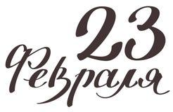 Перевод 23-ье февраля от русского Стоковые Изображения
