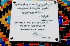 Перемещение в Georgia стоковое изображение rf