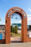 Переулок героев славы ankara Россия стоковая фотография rf
