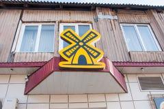 Пермь, Россия - 31-ое марта 2016: ` Мельницы ` магазина конфеты эмблемы Стоковая Фотография