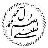 Персидский сценарий Nastaligh Стоковое Изображение