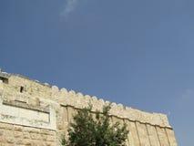 Пещера патриарх в Хевроне, Израиле Стоковое Изображение RF