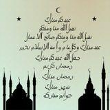 Пиршество al-Fitr EID быстрого комплекта надписей для al-Fitr Eid Предпосылка с мечетью Картина в арабском стиле мусульман Стоковое Фото