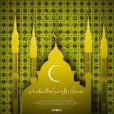 Пиршество al-Fitr EID быстрой красивой предпосылки с мечетью Картина в арабском стиле мусульман Надпись благословленное иллюстрация вектора