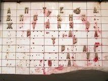 Письмо подземки Стоковые Фото