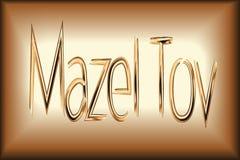 Письмо Mazel Tov золота поздравлению иллюстрация вектора