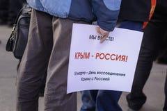 Плакат в руках с надписью стоковые изображения