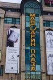 Площадь мандарина в Киеве стоковая фотография rf