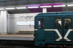 поезд причаливая к станции метро Technopark Стоковое фото RF