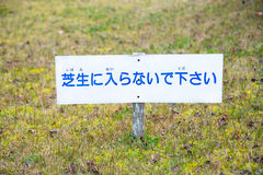 Пожалуйста не шагните в лужайку Стоковое Изображение RF