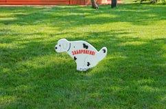 позволенные собаки нет Стоковая Фотография RF