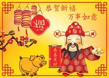 Поздравительная открытка дела китайская на год собаки иллюстрация штока