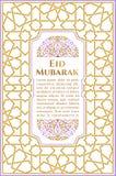 Поздравительная открытка Рамазан Kareem исламская Восточная линия мечеть дизайна с арабской картиной бесплатная иллюстрация