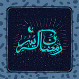 Поздравительная открытка с арабским текстом для Рамазана Kareem Стоковая Фотография