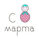 Поздравительная открытка с matryoshka Стоковое Изображение