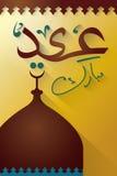 Поздравительная открытка Eid Mubarak Стоковые Изображения