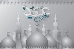 Поздравительная открытка Eid Mubarak Стоковые Изображения RF