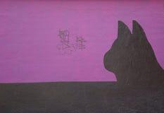 покрашенная котом стена силуэта Стоковые Фотографии RF