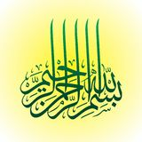 Покрашенное исламское bismillah обоев каллиграфии Стоковое Фото