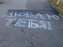 Полюбите вас, голубой текст как надпись на стенах на асфальте, Стоковые Изображения