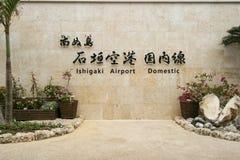Порт и flighte воздуха Ishigaki Стоковые Изображения
