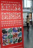Посетители смотрят картины Новый Год Китая традиционные на выставке в национальном архиве Китая Стоковая Фотография
