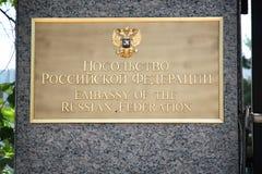 Посольство России стоковое фото rf
