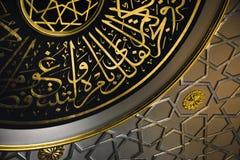 Потолок мечети стоковые фотографии rf