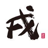 Почистьте ход щеткой китайского знака зодиака, года собаки иллюстрация вектора