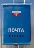 Почтовый ящик Стоковая Фотография
