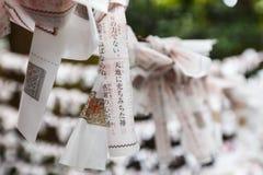Поэзия лотереи Японии Стоковое Изображение RF