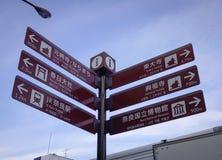 Подпишите доски в центре города в Nara, Японии Стоковое Изображение RF