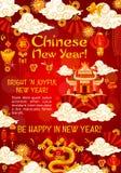 Праздничный висок для китайской поздравительной открытки Нового Года иллюстрация вектора