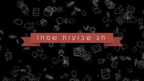 Предпосылка анимации дизайна праздника Shavuot плоская с традиционными символами значка плана и древнееврейским текстом иллюстрация штока