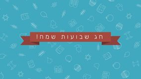 Предпосылка анимации дизайна праздника Shavuot плоская с традиционными символами значка плана и древнееврейским текстом бесплатная иллюстрация