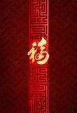 Предпосылка на китайское Новый Год Стоковые Изображения RF